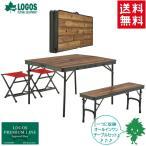 在庫有 送料無料 LOGOS/ロゴス Tracksleeper ベンチ&チェアテーブルセット4 73188004 ファニチャー テーブル コンパクト収納 ファミリーキャンプ アウトドア