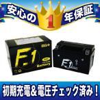 レビューで送料¥390 1年保証付 F1 バッテリー FTX7A-BS YTX7A-BS互換 液入れ充電済み バイク用 バッテリー