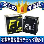 レビューで送料¥390 1年保証付 F1 バッテリー FTX7L-BS YTX7L-BS互換 液入れ充電済み バイク用 バッテリー