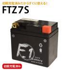 レビューで送料¥390 1年保証付 F1 バッテリー FTZ7S YTZ7S互換 液入れ充電済み バイク用 バッテリー