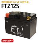 レビューで送料¥390 1年保証付 F1 バッテリー FORZA フォルツァ X/BA-MF08用 バッテリー YTZ12S TTZ12S 互換 MFバッテリー FTZ12S