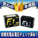 レビューで送料¥390 1年保証付き F1 バッテリー モンキー/Z50・-JII・-J・-JF用 バッテリー YTR4A-BS GTR4A-5 FTR4A-BS KTR4A-5 互換 MFバッテリー FTR4A-5
