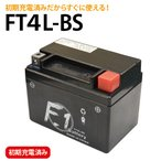 YUASA ユアサ YT4L-BS YTX4L-BS互換 FT4L-BS バイクバッテリー