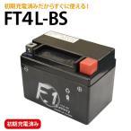 7月26日入荷 レビューで送料¥390 1年保証付 F1 バッテリー FT4L-BS YT4L-BS互換 YTX4L-BS互換 液入れ充電済み バイク用 バッテリー