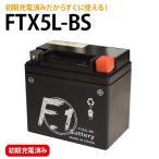レビューで送料¥390 F1 バッテリー FTX5L-BS YTX5L-BS互換 安心の1年保証付き 液入れ充電済み F1 バイク用 バッテリー