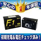レビューで送料¥390 1年保証付き F1 バッテリー FT7B-4 YT7B-BS互換 GT7B-4互換 液入れ充電済み バイク用 バッテリー