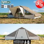 在庫有 2021NEW ogawa オーナーロッジ ヒュッテレーベン 2254 大型 テント シェルター キャンプ アウトドア オガワテント 小川テント キャンパルジャパン