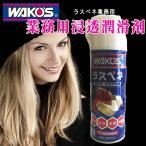 セール特価 レビューで送料¥390 (WAKO'S) RP-C ワコーズ ラスペネC (業務用浸透潤滑剤) 350ml A121