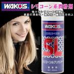 セール特価 レビューで送料¥390 ワコーズ(WAKO'S) SL シリコーンルプリカント (シリコーン系潤滑スプレー) 420ml A230