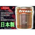 セール特価 特価品 レビューで燃力50プレゼント Titanic(チタニック) エコチタンオイル TG-EPL 5W-30 20l エンジンオイル