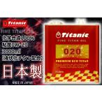 Yahoo!アイネットセール特価 国産オイル レビューで特典 0W-20 Titanic(チタニック) プレミアムエコチタンオイル TG-PE3L 3l エンジンオイル