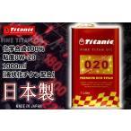 セール特価 特価品 レビューで特典 Titanic(チタニック) プレミアムエコチタンオイル 0W-20 TG-PE1L 1l エンジンオイル