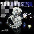【特価品】MAJESTY[マジェスティ250/C] MAXAM[マグザム] SG03J SG20J SG17j SG21J 高級ハンドルポスト アルミ削り出し