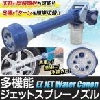 多機能スプレーノズル 全長:約40cm 洗剤と同時噴射できる! 手元レバーで簡単切替・8種類の散水パターン 洗車 掃除 水撒き 〓 ウォーターキャノン