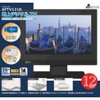 液晶テレビ 薄型 12.1インチ 地上デジタルハイビジョン LEDバックライト 鮮やかな美しい映像 USBデータ再生 寝室/台所用TV 〓 12型液晶テレビ AFTV