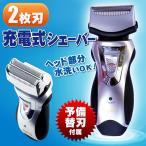 メンズシェーバー キワ剃り刃搭載でモミアゲもOK! 2枚刃 充電式 スムーズに剃れる 清潔水洗いOK 予備替え刃付 ヒゲ剃り 〓 電気シェーバー ST204