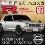 正規ライセンス品 リアルに再現 日産 SKYLINE GT-R 名車ラジコン 1/24 前後左右フルファンクション KPGC110 〓 R/C ハコスカ