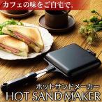 ホットサンドメーカー 直火用 レシピ付 おいしい朝食 キッチン BLTサンド お洒落なホットサンドが手軽に はさんで焼いてアレンジ自由自在 〓 直火サンドU