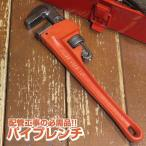 【工具セール】パイプレンチ 全長24.5cm/開口幅40mm 水道管/ガス管/配管工事等の必需品!引っ掛かり無いパイプも簡単に固定 245mm 耐久性 〓パイプレンチ