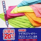 マイクロファイバークロス 20枚入 洗剤がいらない!2度拭きいらない!吸収性抜群 極細繊維 タオルセット 大量20P 洗車 キッチン