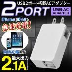 【激安セール】スマホを同時充電できる!2ポートUSB ACアダプター 2.1A 急速充電器 iPhone7対応 世界対応 100V-240V 小型 2100mAh 〓 ACコンセント PT053