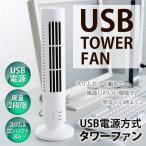 【激安セール】タワー型スタイリッシュファン スリム&コンパクト設計 卓上扇風機 シンプル操作 風量2段階OK ケーブル付 サーキュレーター 〓 USBタワーファンU