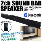 Bluetooth 液晶テレビ 音と映像の一体感が生まれる 2chサウンドバースピーカー 94cm 高音質 臨場感 リモコン付  同梱不可 ニ ワイヤレススピーカー SBA-168