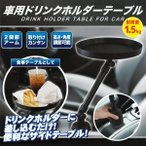 車用  機能的サイドテーブル ドリンクホルダーに差し込むだけ  2関節アーム 滑り止め加工付き 高さ角度調節可能 かんたん設置 ニ 車用テーブル AXL