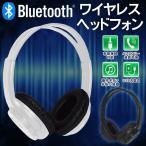 ワイヤレス ヘッドホン  Bluetooth4.1 マイク付き  2WAY 本体 ブルートゥース 充電式 ヘッドフォン 高音質 スマホ iPhone7 バッテリー内蔵 安 Headphones H