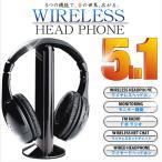 FMラジオも搭載!多機能 ワイヤレスヘッドフォン 5in1コードレスヘッドホンブラック/ホワイト 高機能トランスミッター搭載!! ◇ 5in1ヘッドホン