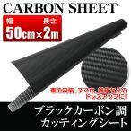 ブラック カーボンシート  自動車の内装・スマホのパネルなどに 幅50cm×長さ200cm  工具/壁紙/ステッカー 内張 安 カーボンシート2m