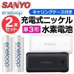 サンヨー SANYO エネループ 単3形eneloop 2個セット  HR-3UTGA 2本組+充電機能付キャリングケースセット 約1500回繰り返し使える 乾電池 充電池 安 N-WL01S