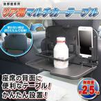 リア用マルチテーブル 耐荷重2.5kg ドリンクホルダー付き 【激安セール】使わない時は折りたたんでコンパクト収納!座席背面取付け型 安 マルチカーテーブル1714