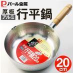 パール金属 厚板アルミ製 雪平鍋 20cm 【限定セール】