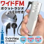 小型ポータブルラジオ クリアな音質 話題のワイドFMが聞ける 本体 イヤホン付 AMラジオ番組 LEDライト 電池式 電波障害に強い 安 ライト付ポケットラジオMT