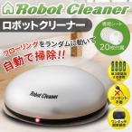 フローリング用 コードレス電動床掃除機 ロボットクリーナー 本体  ワンタッチ簡単操作 障害物にぶつかると方向転換 勝手に自動お掃除 安 クリーナー Robot-U