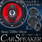 車載用 スピーカー2018最新モデル 本格派 New  16cm 最大出力250W×高音質4wayタイプ 前面カバー付 自動車 サウンド 重低音 安 新型カースピーカー