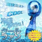 Yahoo!掘り出し市場ポータブルミスト扇風機 急速冷感ハンディファン 電池式 ミストとファンのダブル効果 どこでも瞬間COOL!スポーツ/アウトドア 安 ウォータースプレーファンA
