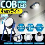 Yahoo!掘り出し市場ワークライト LED キッチンライト COB型 強力マグネット付 多機能 照明 360度回転 工事不要 LED ハイパワーライト 間接照明 小さくても大光量 安 COB 4Way Light