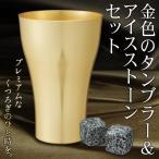 金色に輝くタンブラーセット 溶けない氷付 アイスストーンセット 話題の大理石アイスストーン2個付 豪華ゴールドグラス おしゃれ ギフト箱入 プレゼント 景品 安