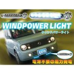 【電気代0円】【左右2個セット】8連式LEDデイライト 風力発電で発光! 車用 電源&工具は不要 ブルー/ホワイト選択可 汎用 角度調整OK 〓 ウインドパワーライト
