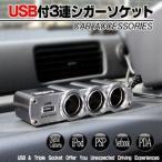 3連+USB付シガーソケット iPhone5/スマホ対応! USBポート+3連ソケット増設器 電源供給 車内パソコン操作 自動車用