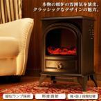 暖炉型ファンヒーター ゆらめく炎がクラシックな雰囲気を演出 電気・温風ファンヒーター/暖房/ストーブ レトロ/人気/暖房/最安