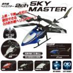 ◇ ヘリコプターラジコン Sky Master 上下左右旋回 赤外線 2ch R/C バッテリー搭載 コントローラー付