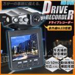 ◆ 激安 ! ◆ 夜間撮影もOK 赤外線LED 6灯 搭載 ドライブレコーダー 高画質 録画 & 録音 可能  〓 ドライブレコーダー CW