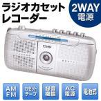 ラジカセ 録音 ラジオ AM/FM 対応 カセットテープレコーダー 2WAY 電源 AC電源 & 電池式 ポータブルラジオ〓 ラジオカセットレコーダーHA-1181