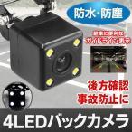 バックカメラ 車用 防水 防塵 最高ランク 4灯 LED搭載 事故防止 後方 安全確認 軽量 安 防水防塵バックカメラ CA03