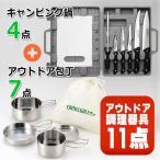 アウトドア 11点セット ステンレス鍋 フライパン 万能包丁 ナイフ各種 まな板 包丁研ぎ ケース セット 携帯袋付〓 調理器具11点セット
