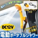 DC12V 電動ポータブルシャワー タンク に貯めた 水 が シャワー になる! 車用 12V 専用 簡易式 電動シャワー 〓 電動ポータブルシャワー