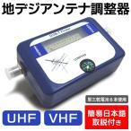 VHF UHF 地デジ用 アンテナレベルチェッカー調整器 地デジタ アンテナ 位置 方向調整  接続ケーブル 電池式 〓 調整器DVB-T